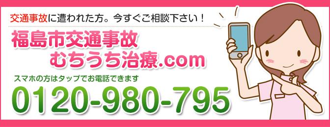 お問い合わせ・ご予約はこちら。024-529-5158