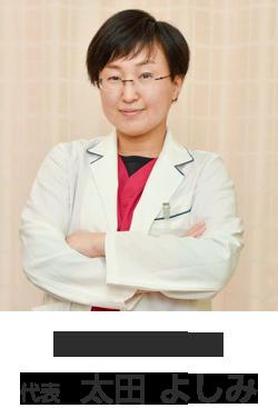 メイプル接骨院 代表 太田 よしみ