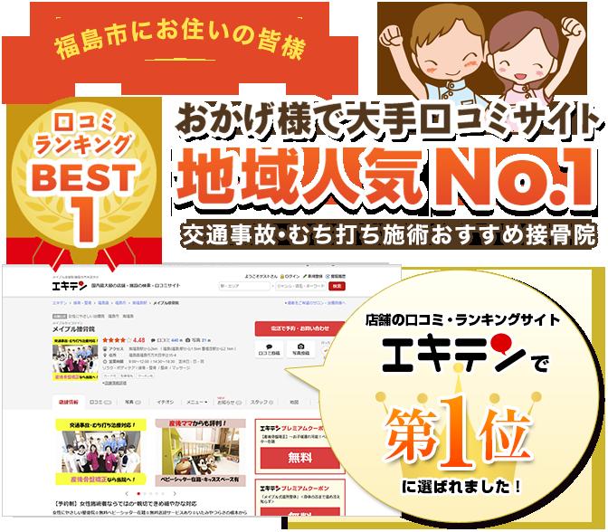 口コミサイト地域人気No.1
