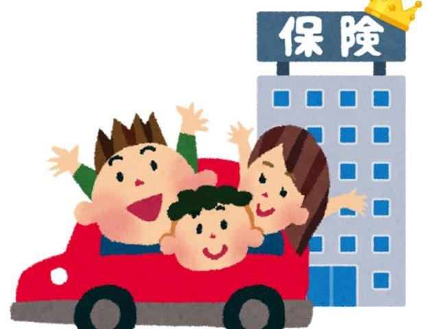 自動車保険ランキング 2021【福島市の交通事故治療ならメイプル接骨院】
